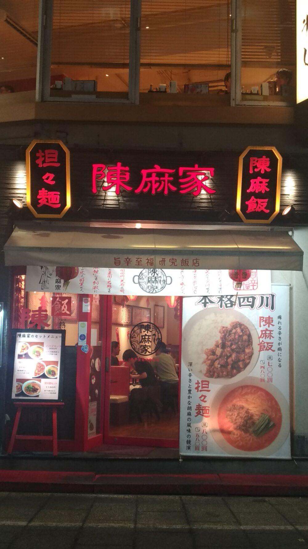 しびれる陳麻飯とゴマ香る担々麺。陳麻家(チンマーヤ)さん。