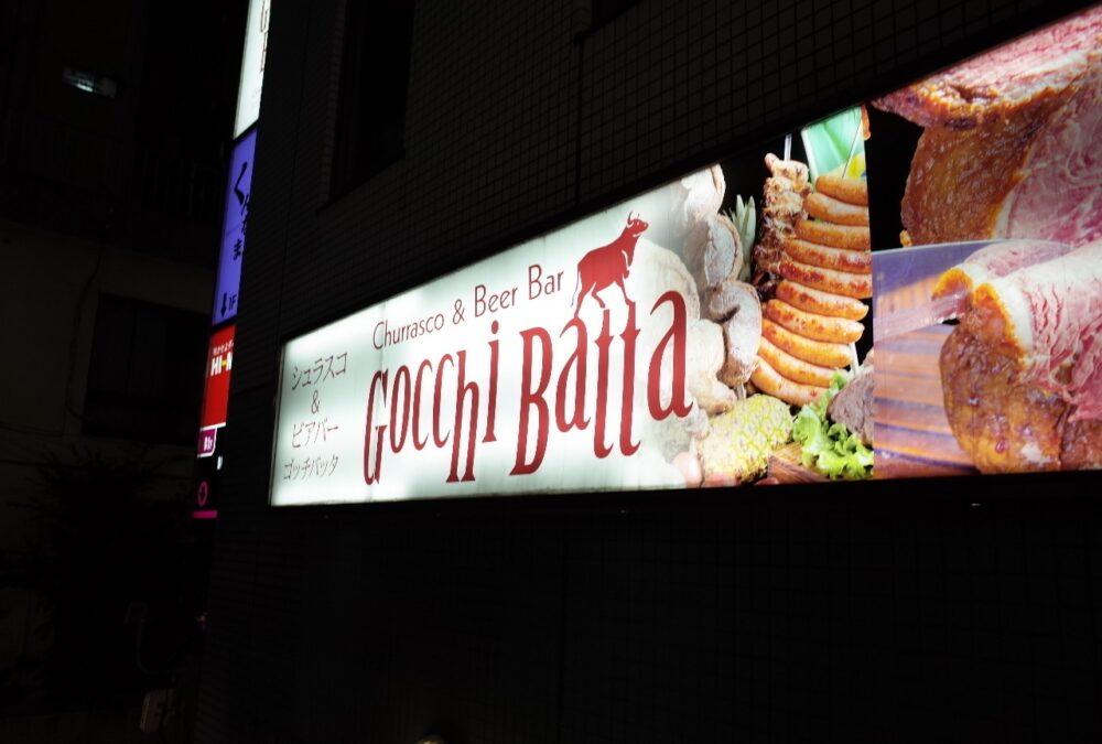 肉食べたいならブラジル料理。渋谷のシュラスコ&ビアバー ゴッチ バッタさん