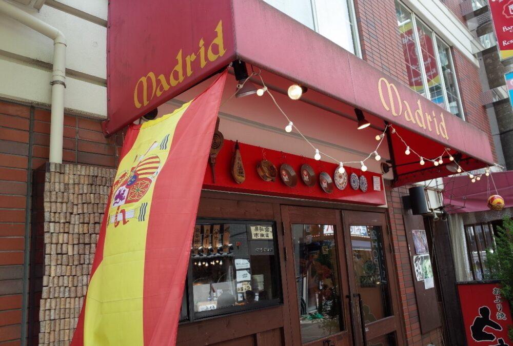 渋谷でスペイン料理。マドリードさんのパエリアランチが超お得!