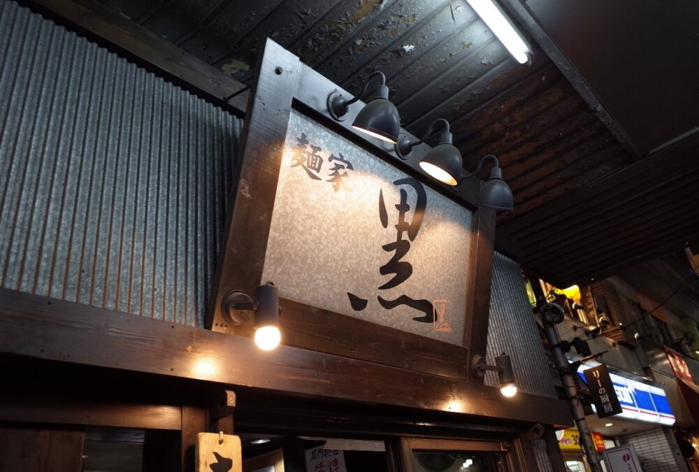 目黒の拉麺屋「麺家 黒」で家系ラーメン。芸能人のサインは人気・旨さの証