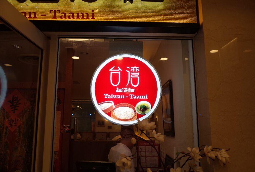 新橋・汐留で台湾小皿料理を食べられる、台湾担仔麺(タイワンターミー)さん