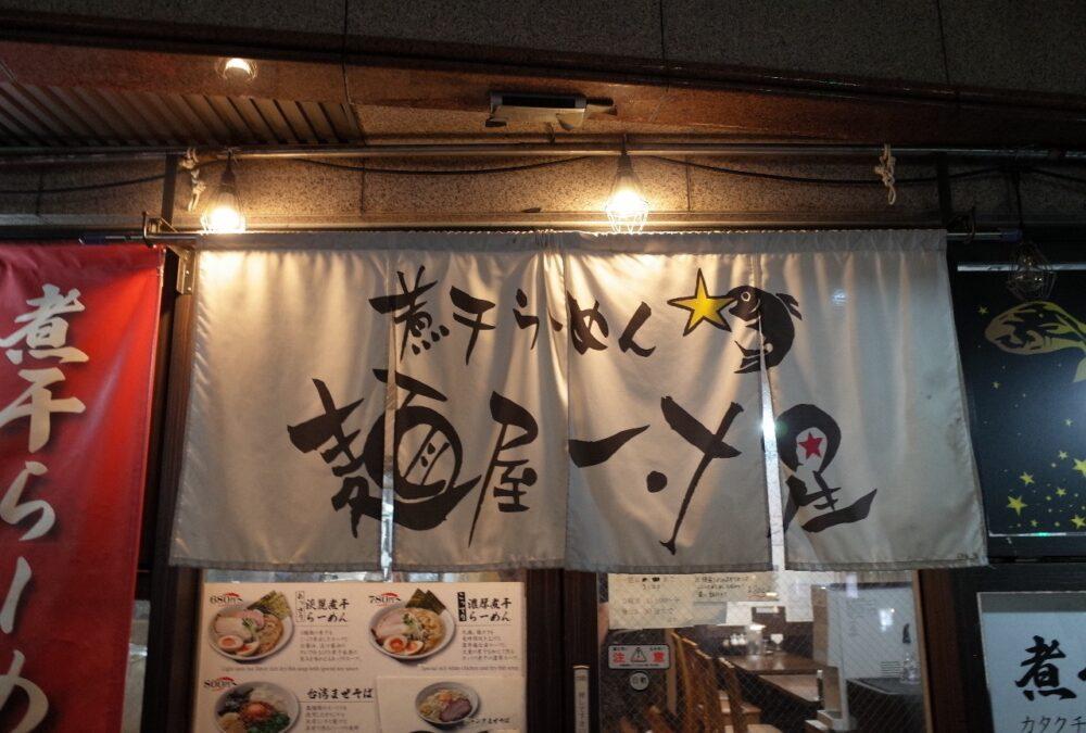 目黒『麺屋 一寸星』さんで名古屋名物「台湾まぜそば」を喰らう!