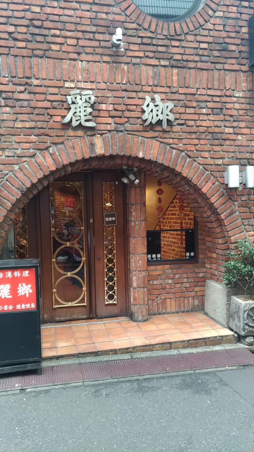 渋谷でランチ。老舗の台湾料理屋 麗郷(れいきょう)さんは旨すぎた!