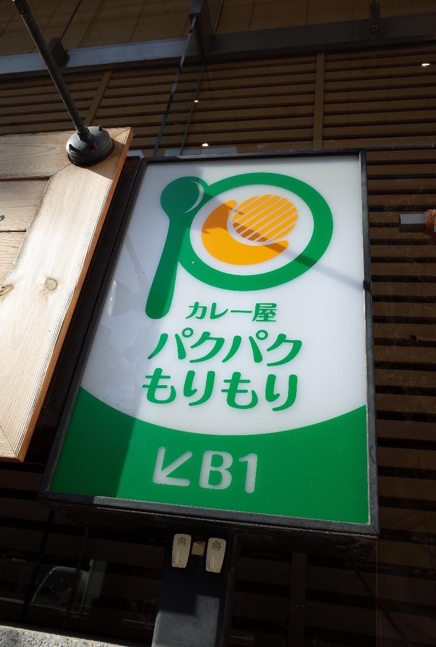 渋谷でカレー。日本人好みの味のパクパクもりもり(パク森)さん。