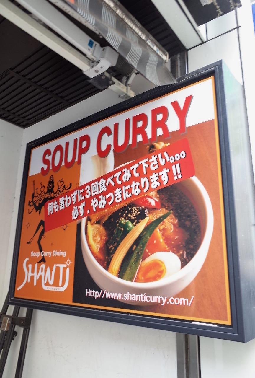 渋谷で本場のスープカレー。シャンティさんでカレーランチ。