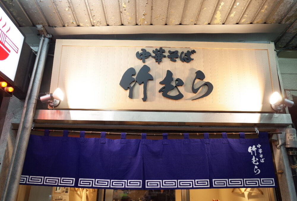 まさに王道の中華そば。目黒にオープンした竹むらさん。