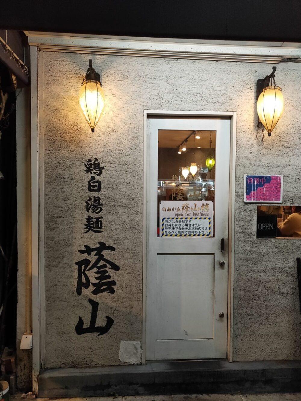 中華料理屋のスピンオフ。高田馬場の蔭山さんで絶品鶏白湯ラーメンと出会った!