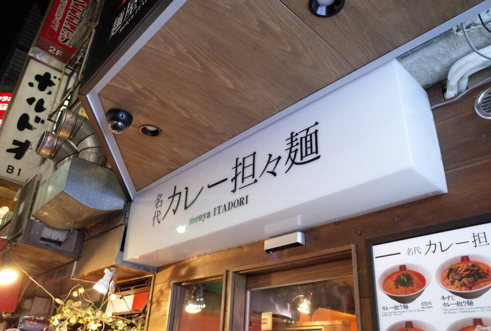 渋谷でラーメン。麺屋虎杖さんのカレー担々麺をすする!