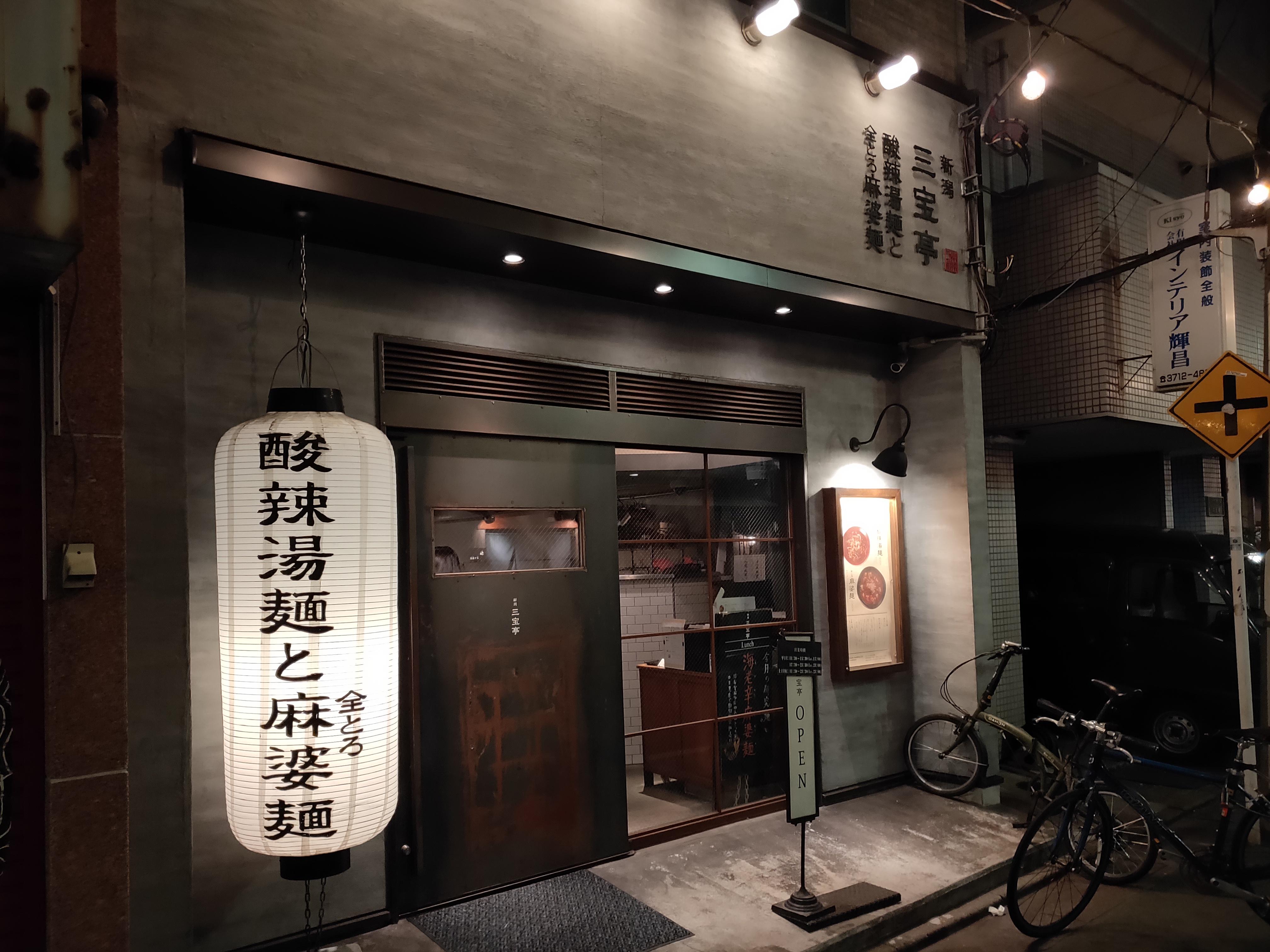 新潟 三宝亭 東京ラボさんのラーメンは、酸辣湯麺と麻婆麺で勝負だ!