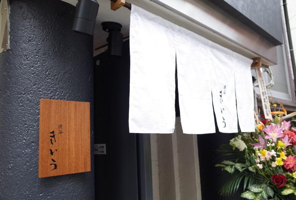 渋二エリアにオープンした会席料理「渋谷きいろ」さんは魚が旨かった!