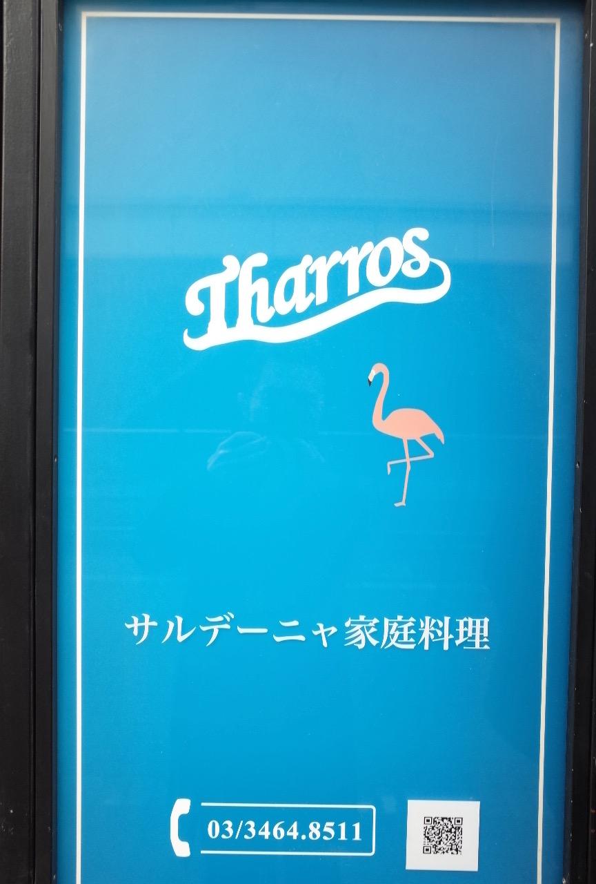 サルデーニャ島を訪れたくなる、渋谷 タロスさんでイタリアンランチ