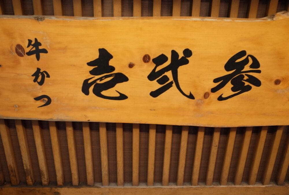 秋葉原で行列できる牛かつ 壱弐参さん。明太子追加も人気です!