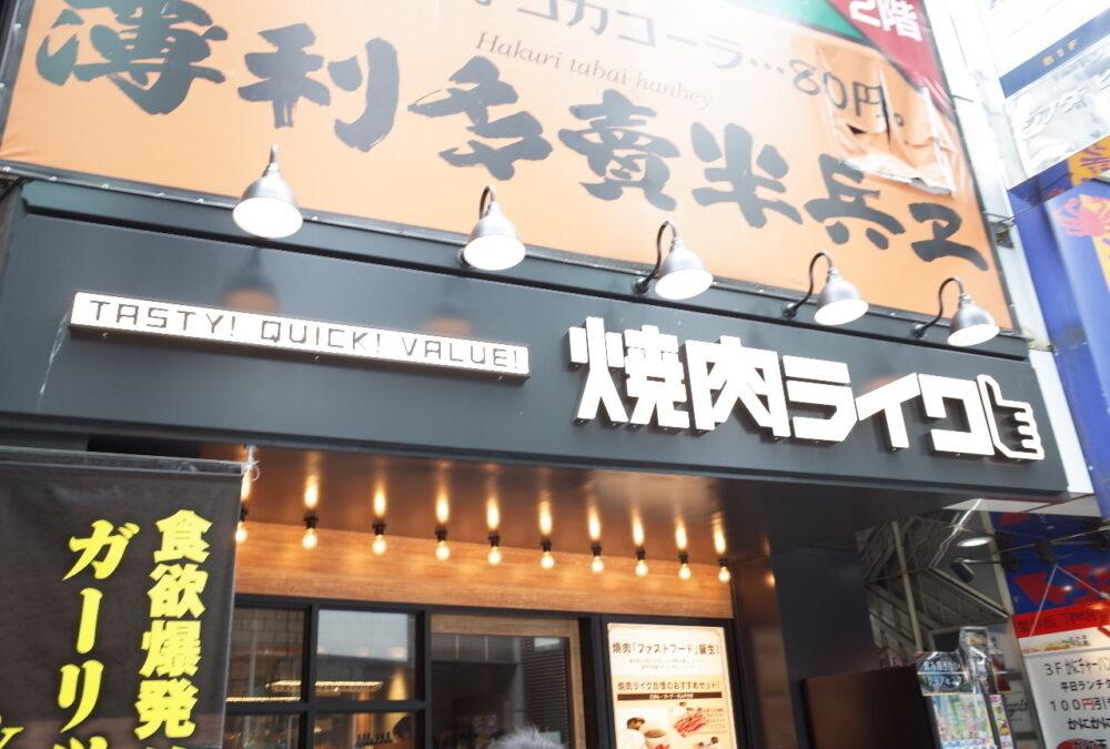 焼肉 ライク 熊本