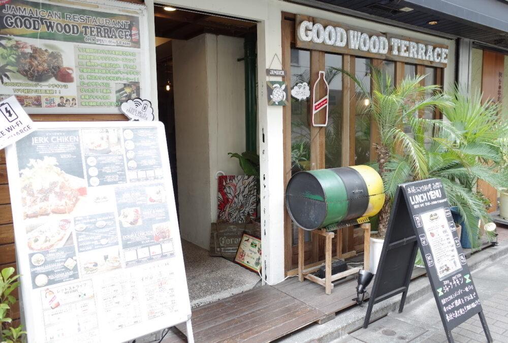 渋谷でジャマイカ料理。グッドウッドテラスさんの絶品ジャークチキン!
