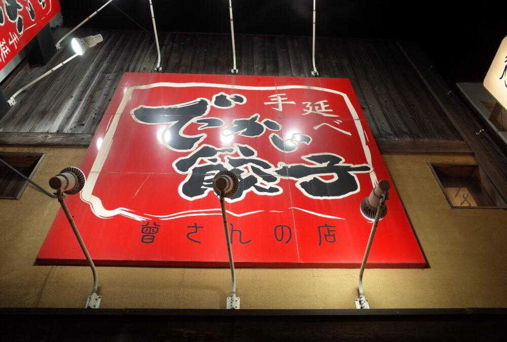 代々木ででっかい餃子と台湾ラーメン。曽さんの店の定食は安すぎた!