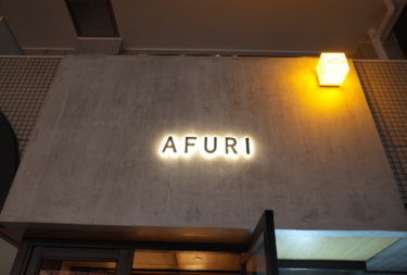 【恵比寿】AFURI(阿夫利)さんの柚子塩ラーメンは美しく繊細な味!