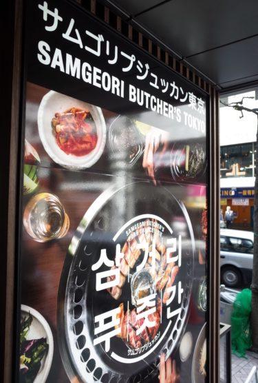 渋谷で韓国料理。サムゴリプジュッカン東京さんのサラダブッフェ付きランチ