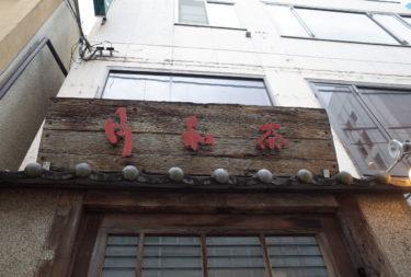 吉祥寺で台湾気分。月和茶(ゆえふうちゃ)さんで点心とお茶を満喫!