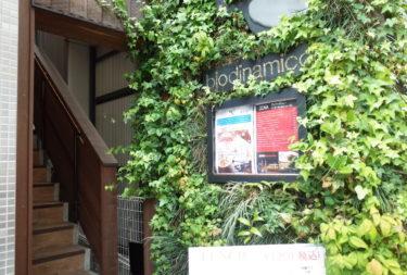 渋谷のお洒落イタリアン ビオディナミコさんで絶品パスタランチを頂く!