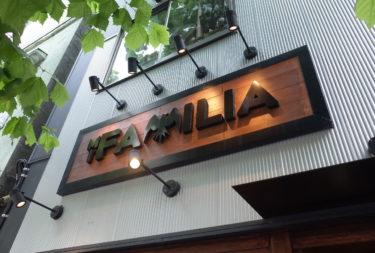神谷町でランチ。Mi Familia(ミ ファミリア)さんでメキシコ料理を頂く!