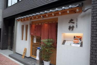 御成門で天ぷらランチ。之村さんの海老だけの贅沢かき揚げを食べた!