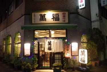 東銀座でラーメン。萬福(まんぷく)さんの中華そばと餃子を頂き、歴史を感じた!