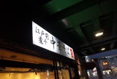 五反田で〆の一杯。深夜営業しているラーメン屋「江戸前煮干中華そば きみはん」