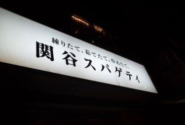 【中目黒】練りたて、茹でたて、炒めたての関谷スパゲティさんはコスパ抜群でした!