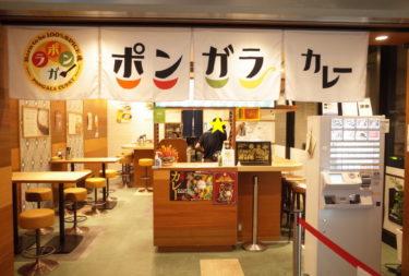 【六本木一丁目】大阪で人気カレー屋が東京上陸!アークヒルズのポンガラカレーさんは、混ぜて楽しむカレーです!