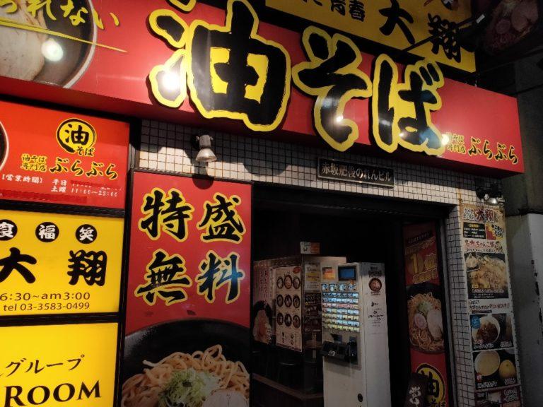 新宿 駅 ラーメン あぶら そば 有名 店 ぶらぶら