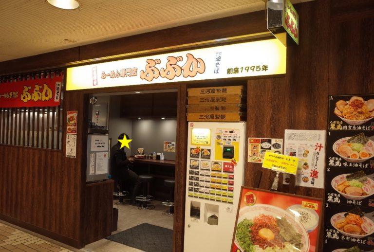 新宿 駅 ラーメン に ん き 店 ぶらぶら