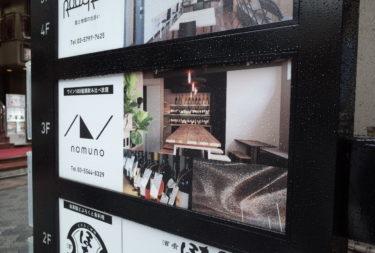 赤坂でパスタランチ。ノムノの昼は、ボロネーゼ専門店「BIGOLI」のコラボメニューが食べられる。