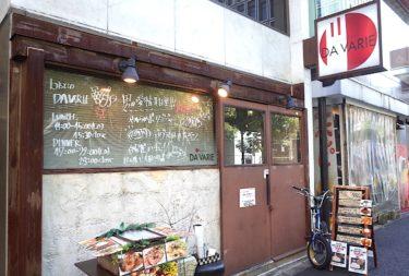 赤坂でボリュームあるランチをお探しなら、ビストロ ダヴァリエさんはいかが?
