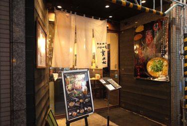 赤坂でカレーラーメン。千葉から来た、かれー麺の麺酒房 実之和(みのわ)さん