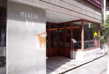 恵比寿でシフォンケーキといえば、マーサービスエビスさん【カフェ利用だけでなく、デリバリー可能】
