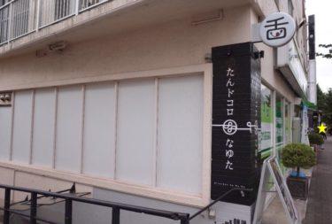 【恵比寿】目黒三田エリアで牛たんランチ。たんドコロ なゆたさんがオープン